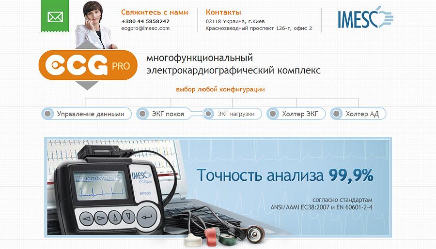 ECG Pro promo site