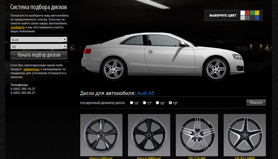 Shin Shina - eCommerce store and online car configurator