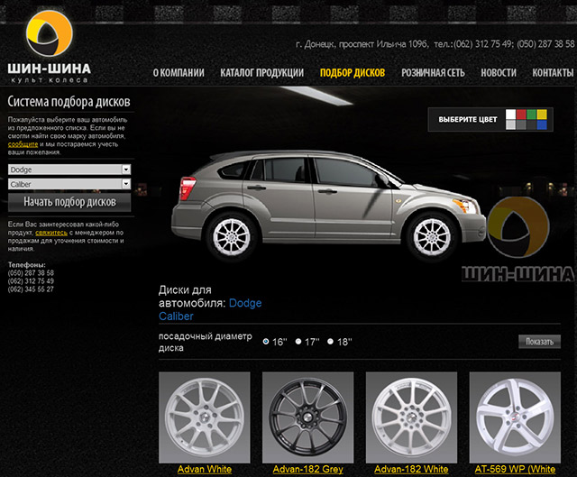 Virtual wheel visualizer for an online store selling wheels and tyres